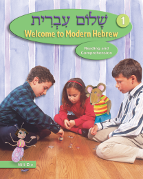 Shalom Ivrit Book 1