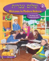Shalom Ivrit Book 2