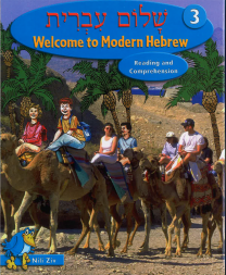 Shalom Ivrit Book 3