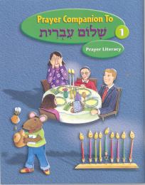 Shalom Ivrit Book 1 - Prayer Companion