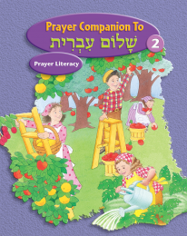 Shalom Ivrit Book 2 - Prayer Companion