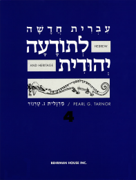 Hebrew & Heritage Modern Language 4
