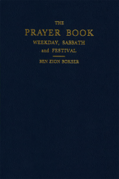 Siddur: The Prayer Book (Hardcover)