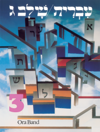 Hebrew: A Language Course: Level 3 Shlav Gimmel
