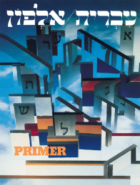 Ivrit Alfon: A Hebrew Primer for Adults