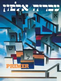 Ivrit Alfon: A Hebrew Primer for Adults