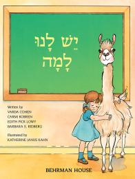 Yesh Lanu Llama: Book 1