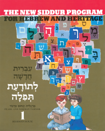 The New Siddur Program: Book 1