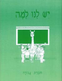 Yesh Lanu Llama: Book 1 - Workbook