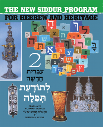The New Siddur Program: Book 2