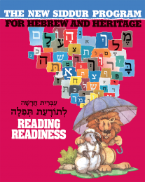 The New Siddur Program: Reading Readiness