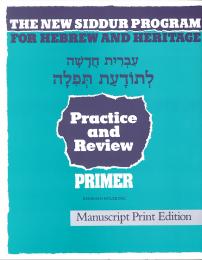 The New Siddur Program: Primer - Manuscript Print Workbook