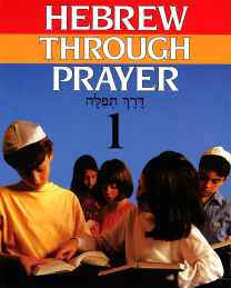 Hebrew Through Prayer 1