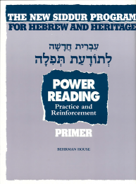 The New Siddur Program: Power Reading