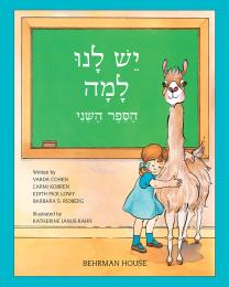 Yesh Lanu Llama: Book 2