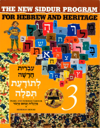 The New Siddur Program: Book 3