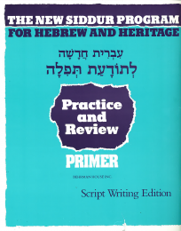 The New Siddur Program: Primer - Script Practice and Review Workbook