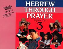 Hebrew Through Prayer 3 - Teacher's Edition