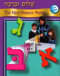 Shalom Uvrachah Primer Print Edition
