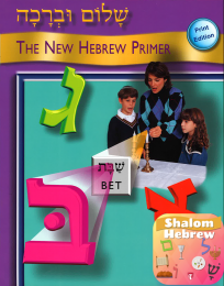 Shalom Uvrachah Print Edition Book with Shalom Hebrew App