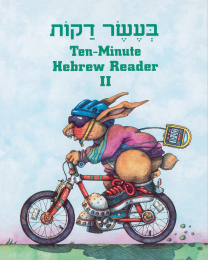 Ten Minute Hebrew Reader: Book 2