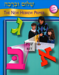 Shalom Uvrachah Primer Script Edition