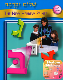 Shalom Uvrachah Script Edition Book with Shalom Hebrew App