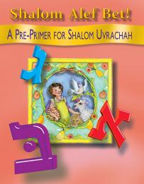 Shalom Alef Bet