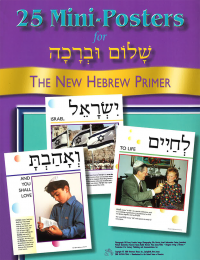 Shalom Uvrachah Mini - Posters