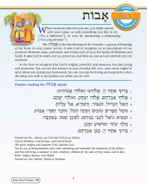 Hineni Prayer Booklet - Avot/Avot V'imahot (Pack of 5)
