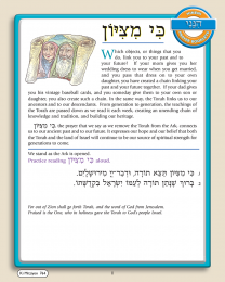 Hineni Prayer Booklet - Ki Mitziyon/L'cha Adonai (Pack of 5)