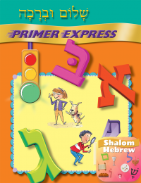 Shalom Uvrachah Primer Express and Shalom Hebrew App