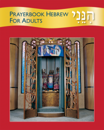 Hineni: Prayerbook Hebrew for Adults