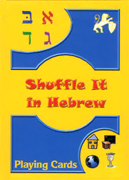 Shuffle It In Hebrew!