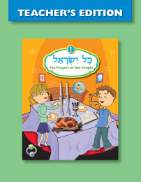 Kol Yisrael 1 Teacher's Edition