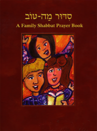 Siddur Mah Tov (Reform): A Family Shabbat Prayer Book