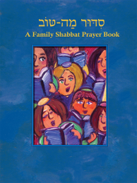 Siddur Mah Tov (Conservative): A Family Shabbat Prayer Book