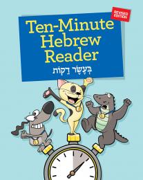 Ten-Minute Hebrew Reader Revised