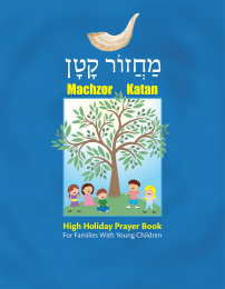 Machzor Katan: High Holiday Prayer Book for Families With Young Children