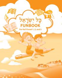 Kol Yisrael Funbook