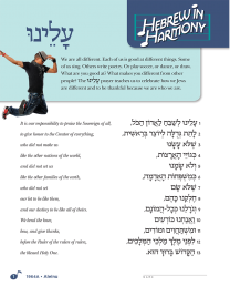Hebrew in Harmony: Aleinu