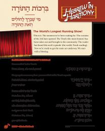 Hebrew in Harmony: Birchot HaTorah, Mi Shebeirach, V'zot HaTorah