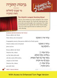 Hebrew in Harmony: Birchot HaTorah with Turn Page Access
