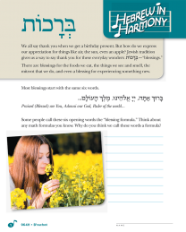 Hebrew in Harmony: B'rachot