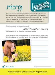 Hebrew in Harmony: B'rachot with Turn Page Access