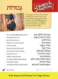 Hebrew in Harmony: G'vurot with Turn Page Access