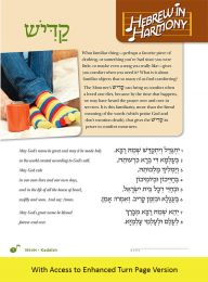 Hebrew in Harmony: Kaddish with Turn Page Access