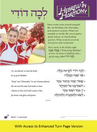 Hebrew in Harmony: L'chah Dodi with Turn Page Access