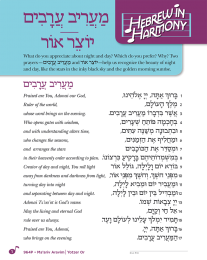Hebrew in Harmony: Ma'ariv Aravim, Yotzer Or