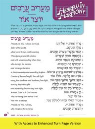 Hebrew in Harmony: Ma'ariv Aravim, Yotzer Or with Turn Page Access